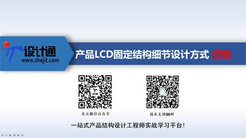 第2节:产品LCD固定结构细节设计方式经验