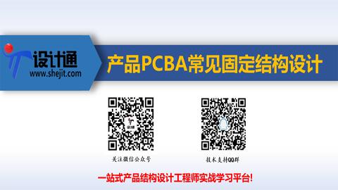 第11章:常见PCBA固定方式设计