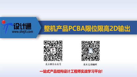第十三章:产品PCBA限位限高输出