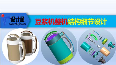 S90豆浆机整机结构设计细节课程