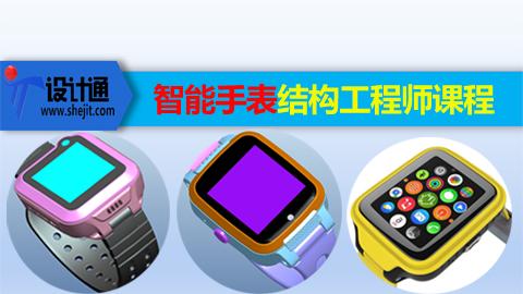 IP67智能手表结构设计工程师课程