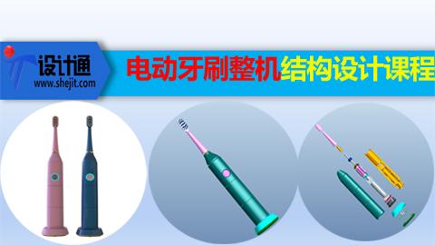 电动牙刷结构工程师课程