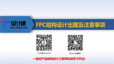 FPC结构设计出图及注意事项