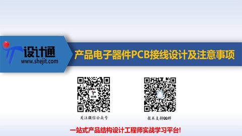 产品电子器件PCB接线设计及注意事项
