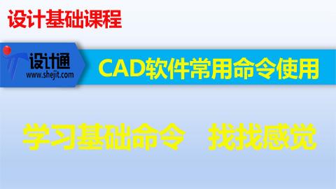 第2节:CAD在产品结构设计中的应用