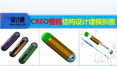 电子烟一次性小烟结构设计建模拆图