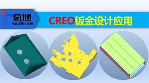 第1节:CREO钣金设计基本概念