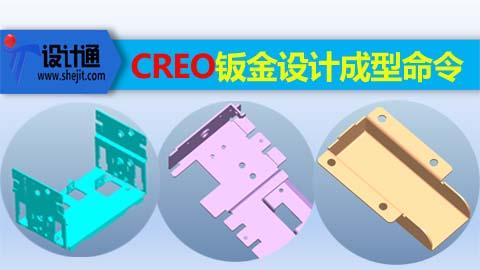 第3节:钣金零件成型设计基础