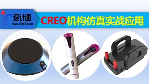 第3节:Creo机构运动仿真实战应用