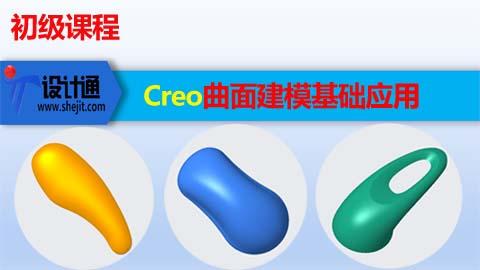 第3节:Creo基础性曲面产品建模