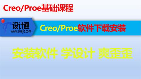 CREO5.0下载安装