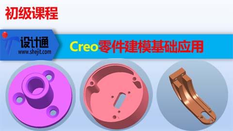 第2节:Creo基础零件建模设计