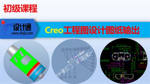 第2节:CREO工程图实战输出